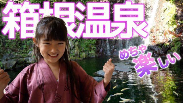 【箱根温泉】巨大な滝と神社!アドベンチャー感満載の天成園♪ 二泊三日の旅行パート①