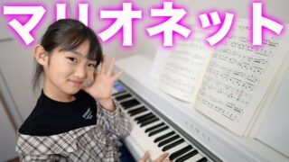 【ピアノレッスン】ついに「エリーゼのために」へ突入!でもその前に課題曲マリオネットを演奏♪