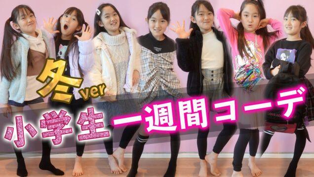 【一週間コーデ】女子小学生の登校&週末スタイルを全紹介♪