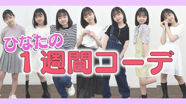 【1週間コーデ】ひなたの春服コーデ紹介します!