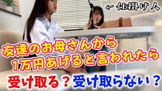 【ドッキリ】友達のママから1万円プレゼントされたらりおんはどうする!?