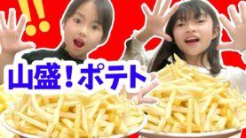 ポテトならいくらでも食べれるでしょ!1㎏チャレンジ★にゃーにゃちゃんねるnya-nya channel