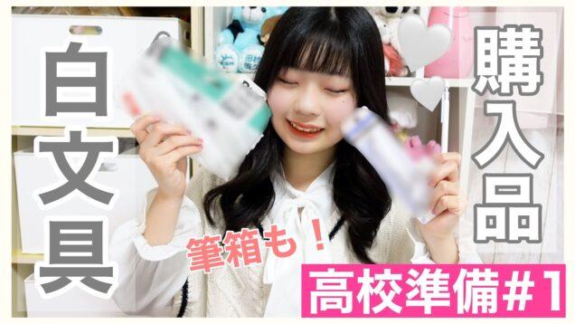 【高校準備#1】新学期のために白の文房具を購入しました♡(筆箱も買ったよ!)