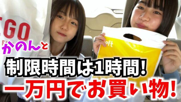【春休み】中学生女子は1万円で何を買う?【りおかの】