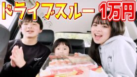 【お出かけ】ドライブスルーで1万円使い切れるまで帰れません!!