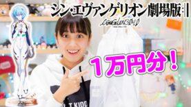 今人気の映画グッズを1万円分購入!引き良すぎ?!【シンエヴァンゲリオン】