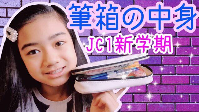 【筆箱紹介】シンガポール中1女子☆新学期の筆箱の中身〜! What's in My Pencil Case?