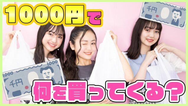 【検証】女子中学生にいきなり1000円渡したら何を買う!?