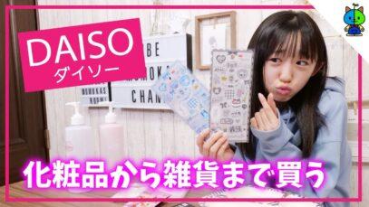 【予算1000円】JCももか!ダイソーでお買い物♪3月版【ももかチャンネル】