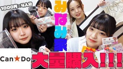 【100均】キャンドゥ1人1000円分購入品紹介!【CanDo】