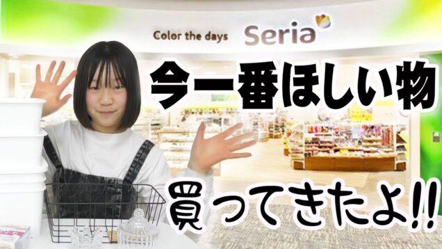 【100均購入品】Seriaで今欲しいもの買ってきました!【1000円チャレンジ】【しほりみチャンネル】