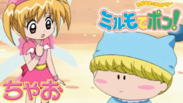 【期間限定★第16話】『楓、ミルモの里へ・・・』わがまま☆フェアリー ミルモでポン!【公式】