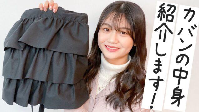 【カバンの中身】16歳JKモデル安村真奈(マナ)の気になるバッグの中身紹介します!- What's in my bag? –
