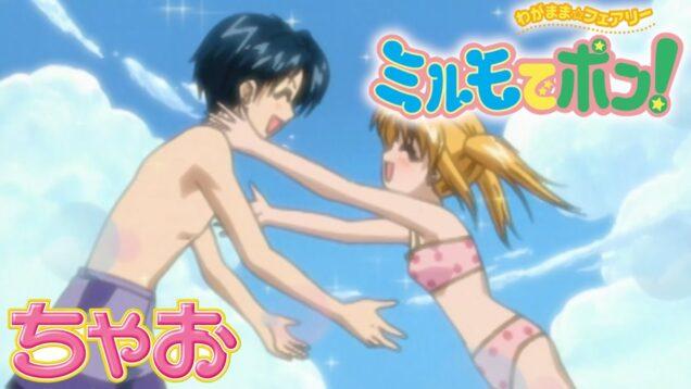 【期間限定★第18話】『夏だ!海だ!松竹です!』わがまま☆フェアリー ミルモでポン!【公式】