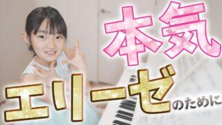 【エリーゼのために】小学2年生 最後で本気のピアノ演奏!Für Elise / Beethoven
