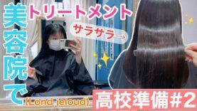 【高校準備#2】美容院でトリートメントしてみたら超サラサラに!【Lond jeloud 名古屋】