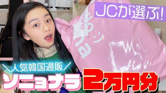 【大量2万円分】韓国通販ソニョナラで中学生ひまひまが選んだ韓国ファッションとは!?