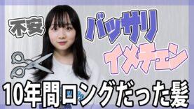 【高校デビュー】ロングヘアからマイナス20センチ髪を切る【ベイビーチャンネル】