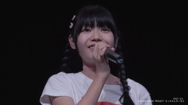 【 ろっきゅんろーる♪ 2021 3.6・Runa☆ / RAMU・SAKURA MODE PROJECT 】東京アイドル劇場mini YMCA スペースYホール