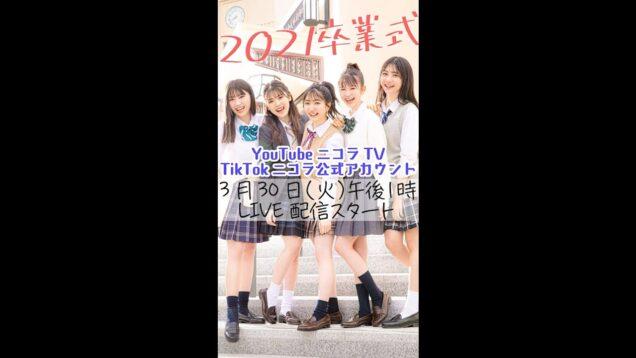 【予告】ニコラ卒業式2021開催します🎉 |Japanese KAWAII model | #shorts