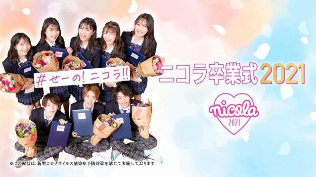 【生配信】ニコラ卒業式2021 LIVE配信