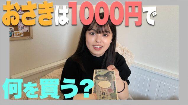 【検証】中2女子にいきなり1000円渡したら何を買ってくるの??