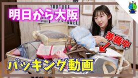【お仕事】2泊3日週末大阪に向けてパッキングします🧳【ももかチャンネル】