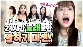 24시간 노래로만 말하기 미션✨하루종일 노래로 말을 해야 한다고요?ㅋㅋㅋㅋㅋ과연 멤버들은 어떤식으로 노래를 했을까요?|클레버TV