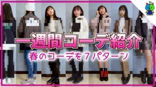 【3月】👚中学2年最後!ももかの一週間コーデ🌸春コーデ【ももかチャンネル】