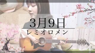 【卒業】3月9日/レミオロメン coverd by あん🌸【ベイビーチャンネル】