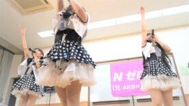 "【4K/a7Rⅲ】Nゼロ(Japanese idol group ""N zero"")「Never Give Up!」駒沢定例自粛ライブ at 野沢区民集会所 2020年8月30日(日)"