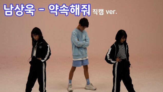 [4k 직캠ver.] 210313 클레버tv 남상욱 – 약속해줘 직캠 clevr TV 정기공연