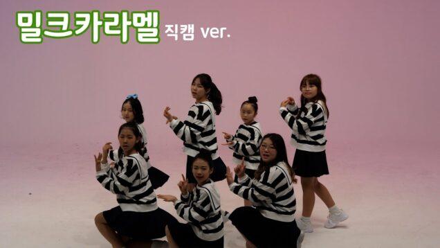 [4k 직캠ver.] 210313 클레버tv 밀크카라멜 – D-D-Dance (아이즈원) 직캠 clevr TV 정기공연 cover dance