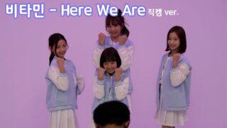 [4k 직캠ver.] 210313 클레버tv 비타민 (Vitamin) – Here We Are 직캠 clevr TV 정기공연