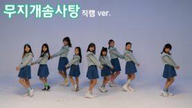 [4k 직캠ver.] 210313 클레버tv 무지개솜사탕팀 – 라팜파 (체리블렛) 직캠 clevr TV 정기공연 cover dance