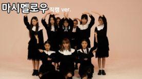 [4k 직캠ver.] 210313 클레버tv 마시멜로우팀 – 화 ((여자)아이들) 직캠 clevr TV 정기공연 cover dance