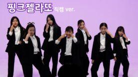 [4k 직캠ver.] 210313 클레버tv 핑크젤라또팀 – 오드아이 (드림캐쳐) 직캠 clevr TV 정기공연 cover dance