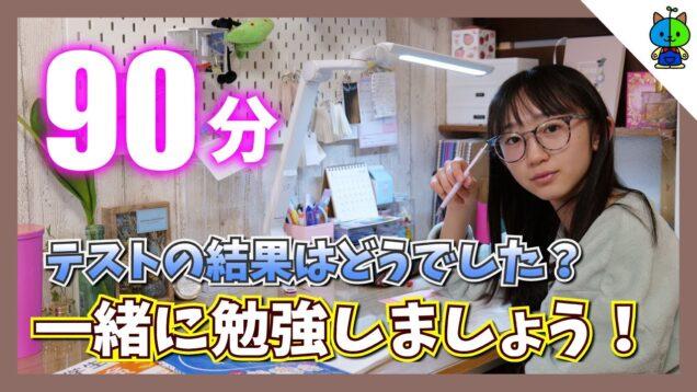 【作業用】勉強タイム90分(45分×2)✏️一緒に勉強がんばるぞー♪中学生女子【ももかチャンネル】
