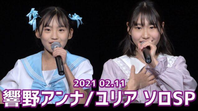 【 響野ユリア & 響野アンナ / AngelSisters 2021 2.11 】《「Alright! ハートキャッチプリキュア!」「あのね、キミだけに / A応P」》東京アイドル劇場ソロSP