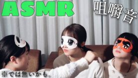 ASMR?