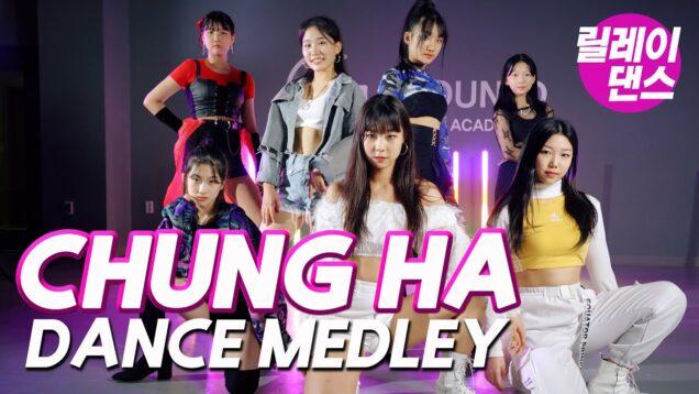 [릴레이댄스] 청하 댄스 메들리 | CHUNG-HA DANCE MEDLEY @GROUN_D Dance