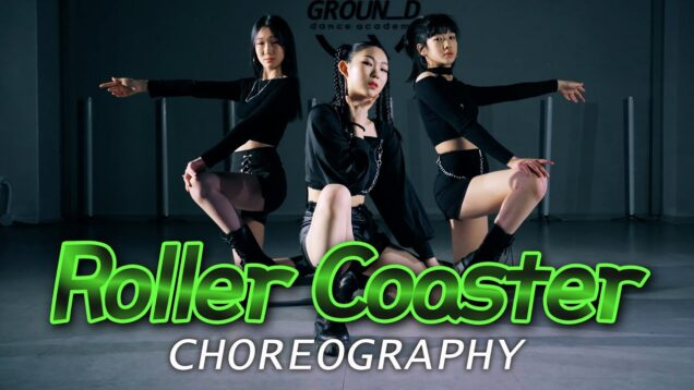 청하 (CHUNG HA) – Roller Coaster CHOREOGRAPHY [그라운디 2호점 창원] @GROUN_D DANCE