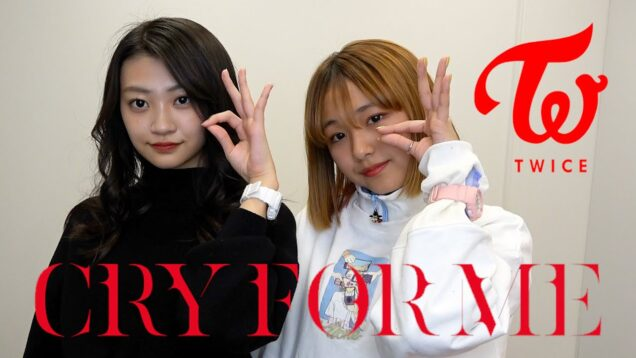 CRY FOR ME 30分で踊ってみた!