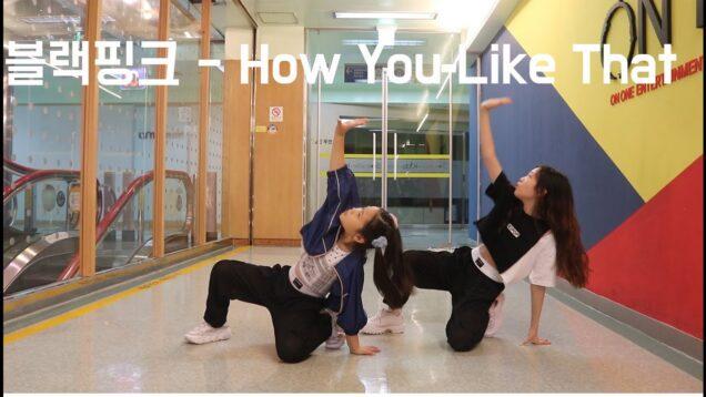 [키토리 쌩 날Dance] 키즈댄스 블랙핑크(Black Pink) – How You Like 정유진 김민서