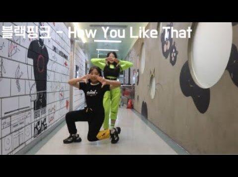 [키토리 쌩 날Dance] 키즈댄스 블랙핑크(Black Pink) – How You Like 강지승 김민하