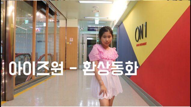 [키토리 쌩 날Dance] 키즈댄스 아이즈원 – 환상동화 최서연