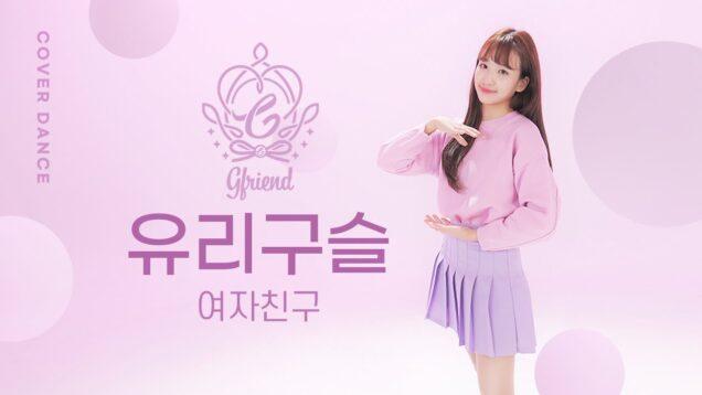 GFRIEND [여자친구] – Glass Bead [유리구슬] with VITAMIN NAYE [비타민 나예] K-POP DANCE COVER|Clevr Studio