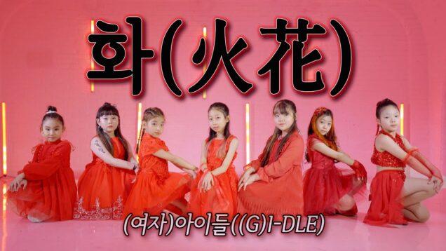 (여자)아이들((G)I-DLE) – 화(火花)(HWAA) l SPARKLING COVER DANCE @GROUN_D DANCE