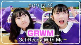 【GLWM】中1女子07世代のお出かけ準備 ゆるゆる編