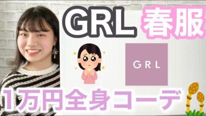【GRL購入品】現役中学生が1万円分買って全身コーデ組んでみた🌷【春服】